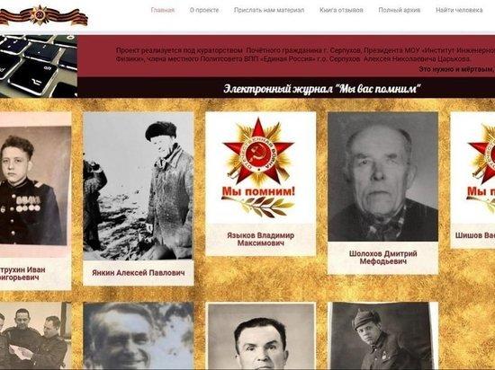 Электронный журнал Серпухова стал участником Всероссийского конкурса