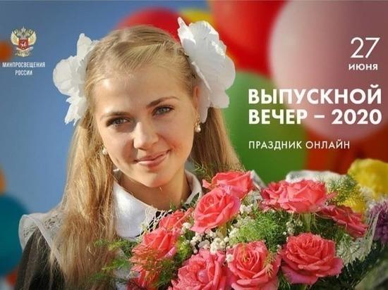 Выпускники Серпухова примут участие в общефедеральном празднике