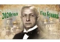 Костромские библиотекари предлагают согражданам читать Бунина