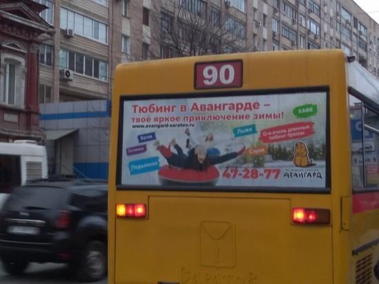 Реклама за деньги на авто саратов залог авто екатеринбург