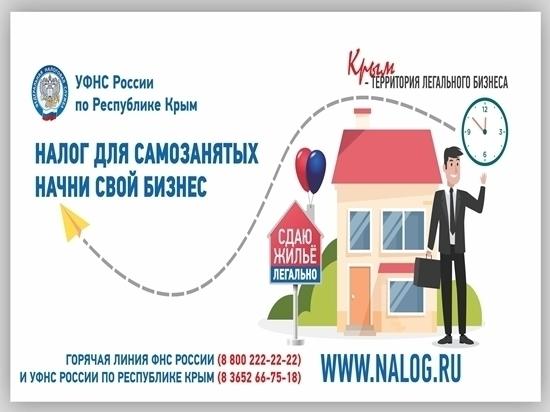 В Крыму вводят налог на профессиональный доход