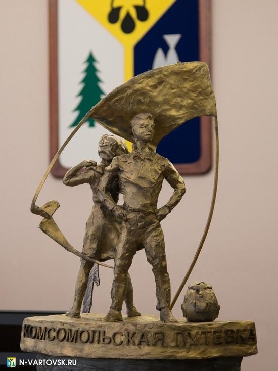 В память о юности комсомольской в Нижневартовске установили монумент