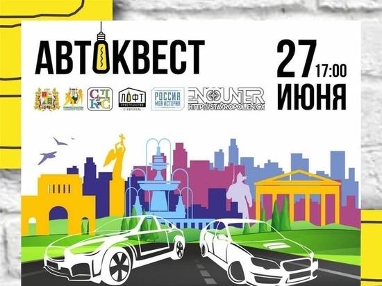 Ставропольцев пригласили на автоквест