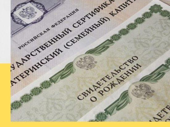Серпуховичам рассказали о покупке жилья с использованием материнского капитала