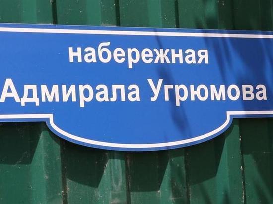 Памятный знак адмиралу Угрюмову установили в Пятигорске