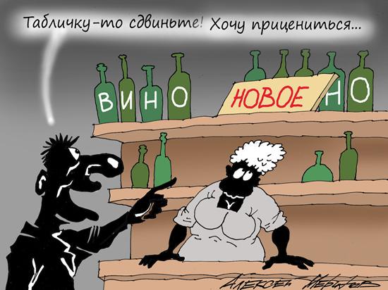 26 июня в России меняется вся система продажи вина