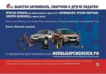 В Смоленской области первые 7 счастливчиков стали обладателями IPhone 10 xr, робот-пылесос, велосипед и мультиварки