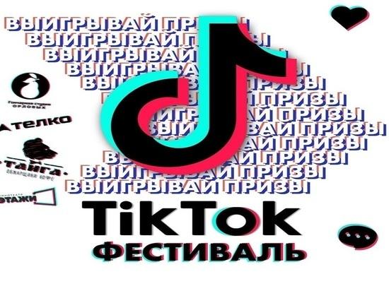 Жители Ставрополя могут стать популярными тиктокерами