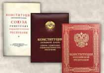 Живем по закону: богатая история молодой Конституции