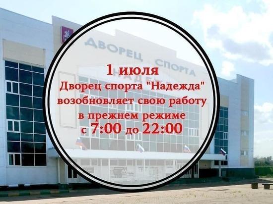 В Серпухове возобновил работу Дворец спорта