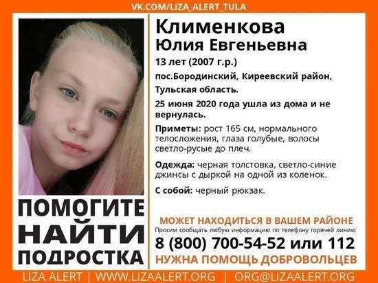 В Тульской области потерялась девочка-подросток