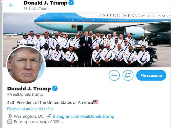 Сторонники демократов борются с Трампом его же твитами