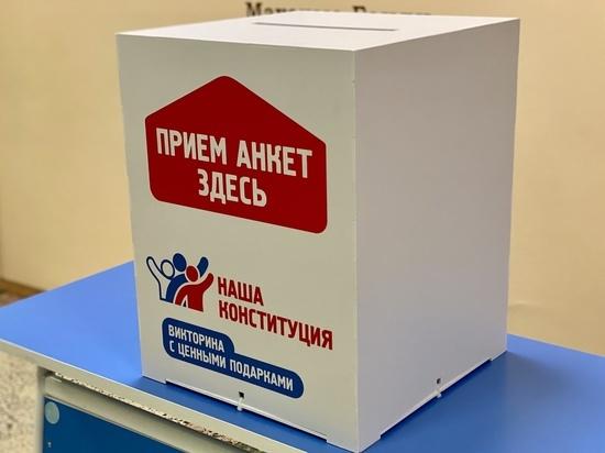Самые активные участники викторины «Наша Конституция» живут в Тепло-Огаревском районе
