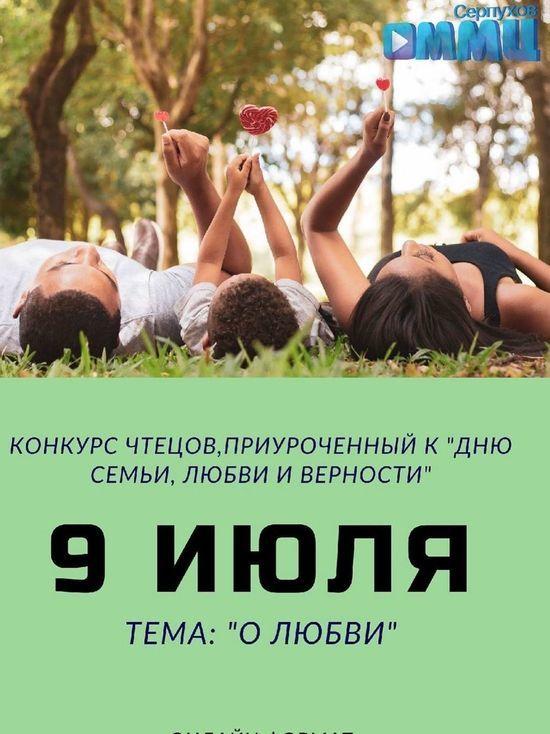 В Серпухове выберут лучшего чтеца стихов о любви