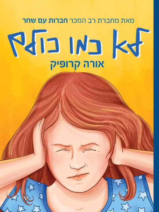 Определен Хит-парад самых популярных книг среди школьников Израиля