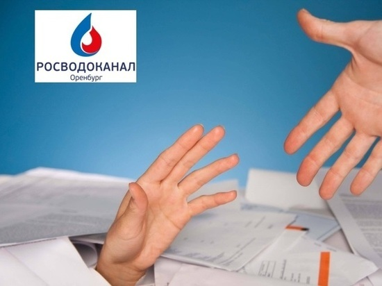 В «Росводоканал Оренбург» завершается акция «Дни помощи должникам»