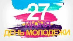 Курская молодежь устроила праздник непослушания