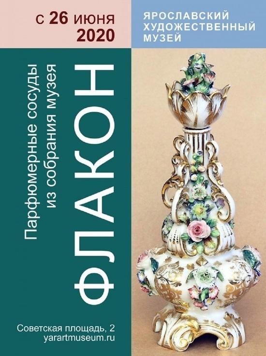 Дождались!: Ярославский художественный музей открывает первую выставку после карантина