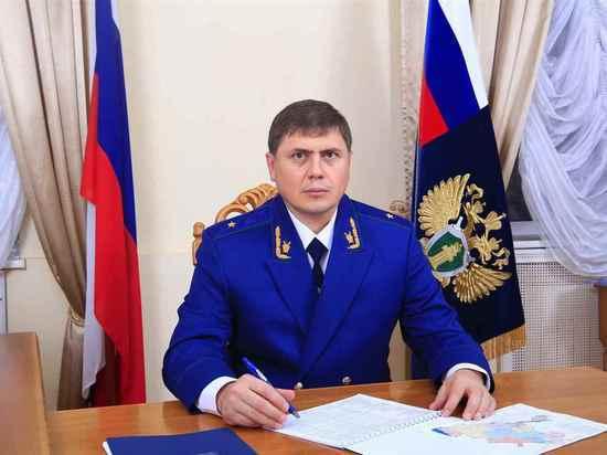 Прокурором Красноярского края стал экс-глава прокуратуры Калмыкии