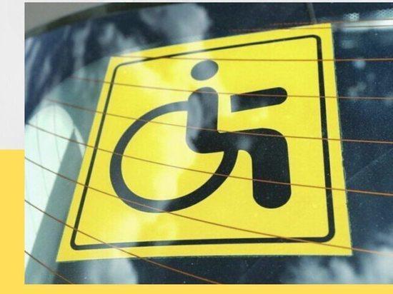 Инвалиды Серпухова начали подавать заявление на бесплатную парковку