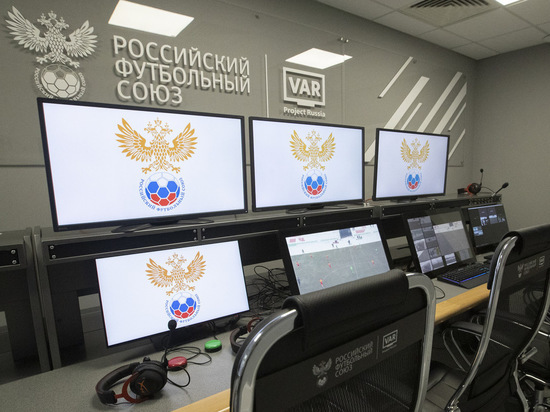 Русский VAR свое дело знает: