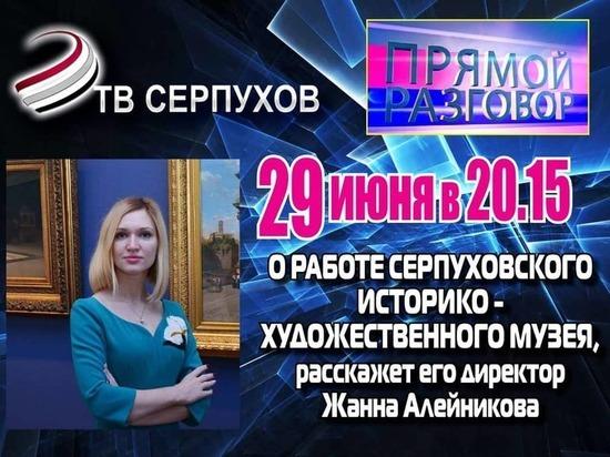 Жителям Серпухова расскажут о работе музея