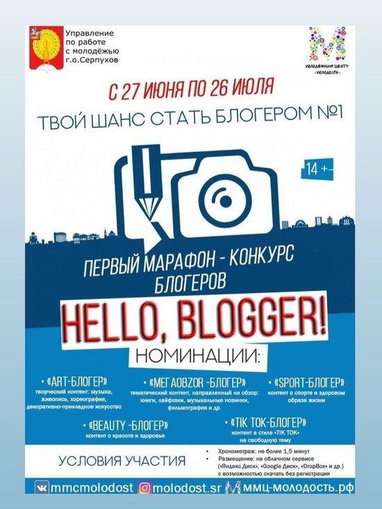 В Серпухове стартовал марафон блогеров