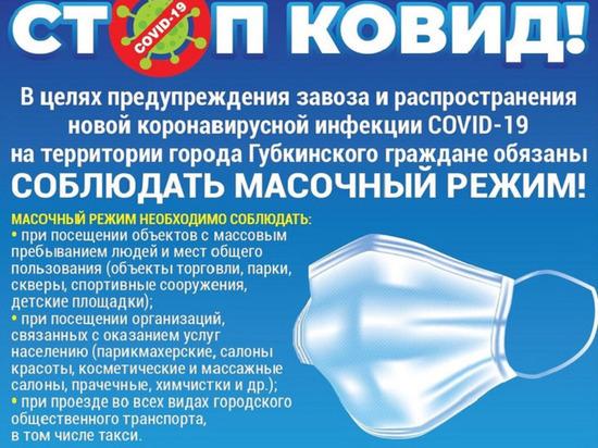 В Губкинском волонтеры раздали тысячи масок горожанам