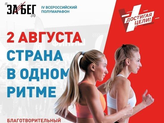 2 августа ЗаБег состоится совместно с благотворительным забегом «Достигая Цели!»