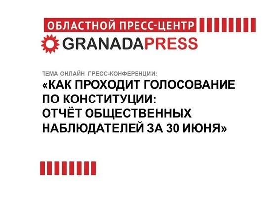 Южноуральские наблюдатели расскажут о результатах работы на избирательных участках за 30 июня