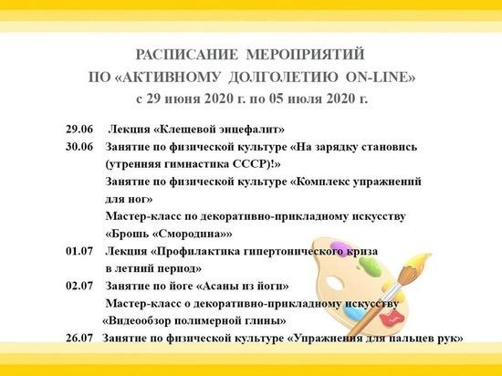 Опубликовано новое расписание мероприятий для пожилых серпуховичей