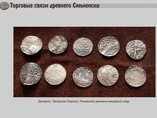 В Смоленске найдена восьмая известная в мире монета Олафа Здоровяка