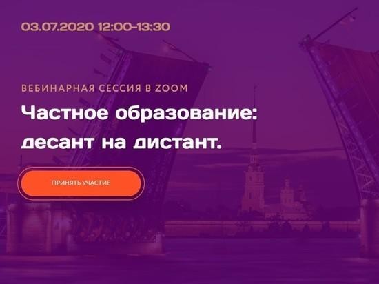 Предпринимателей пригласили на вебинар «ЧАСТНОЕ ОБРАЗОВАНИЕ: десант на дистант»