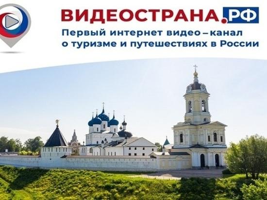 Серпухов стал участников проекта «Видеострана.РФ»