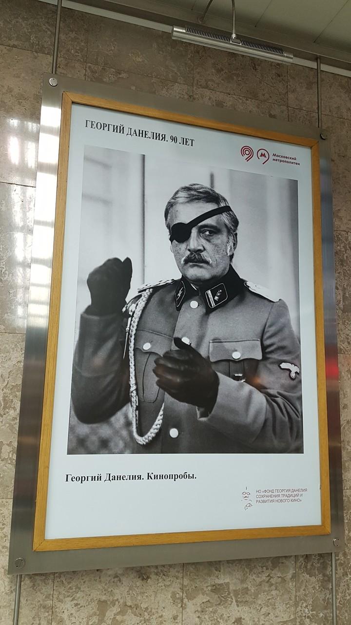 Выставка в честь 90-летия режиссера Георгия Данелия открылась в метро