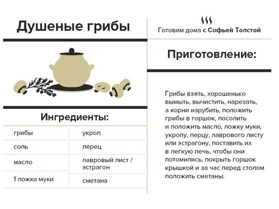 В «Ясной Поляне» поделились рецептом душеных грибов от Софьи Андреевны