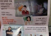 Главу Северной Кореи Ким Чен Ына взбесили переброшенные через границу листовки, в которых говорилось о съемках его жены Ли Соль Чжу в порнофильме
