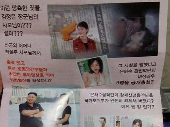Ким Чен Ын взорвал центр связи из-за порнолистков с женой