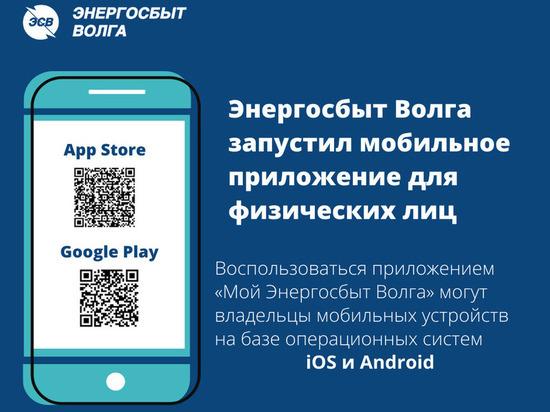 Энергосбыт Волга запустил мобильное приложение для клиентов