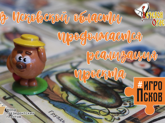 Игротеки в Пскове и области возобновят, как только позволит ситуация