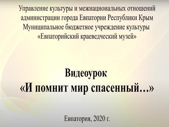 Евпаторийский краеведческий музей проводит онлайн-уроки