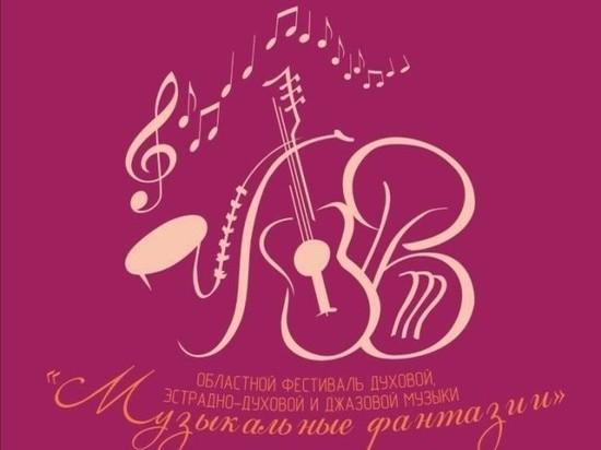 Музыкальный фестиваль «Музыкальные фантазии» состоится в Мурманске