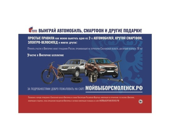 1 июля победителя викторины «Мой выбор. Смоленск» ждет автомобиль