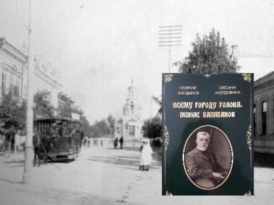 «Всему городу голова»: в Ростове вышла книга о неординарной личности Минаса Балабанова