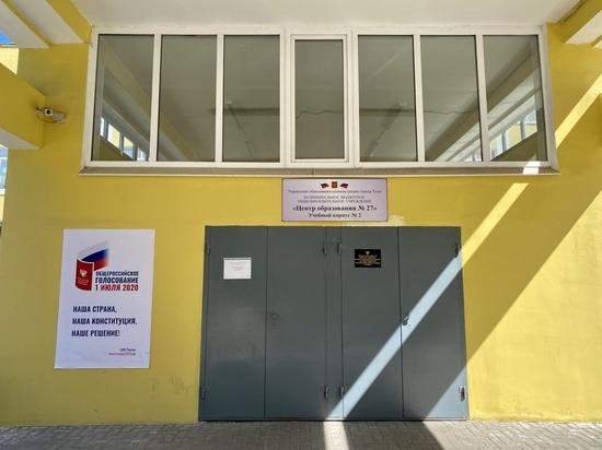 В Тульской области стартовал итоговый день голосования по поправкам в Конституцию