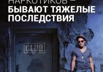 В Петербурге снижается количество наркоманов
