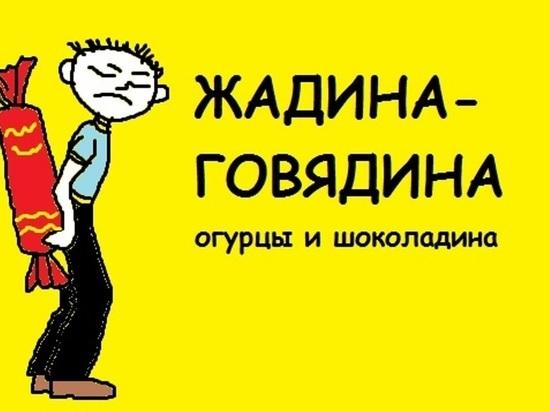 Ивановцы считают, что внутри «жадины-говядины» соленых огурцов нет