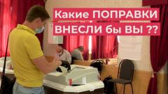 """""""Моя поправка в Конституцию"""": россияне размечтались на участках"""