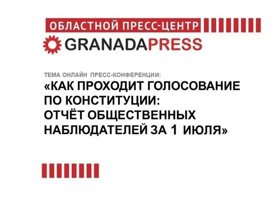 В Челябинске проходит пресс-конференция, посвященная работе общественных наблюдателей на избирательных участках региона