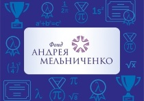 12 алтайских школьников стали лучшими по итогам интернет-олимпиады Фонда Андрея Мельниченко